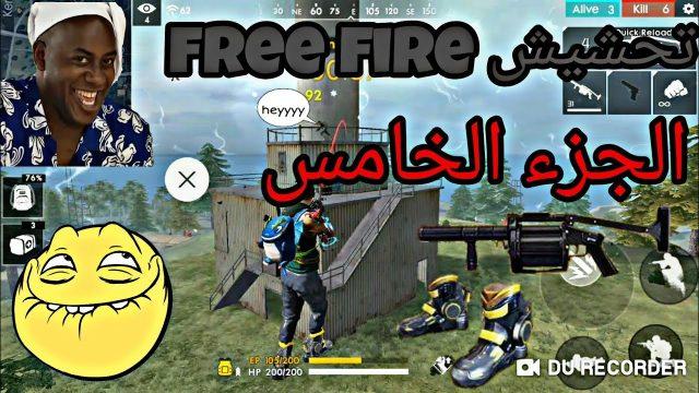 تحشيش free fire الجزء الخامس (فزت الأول!؟)|free fire funny  moment